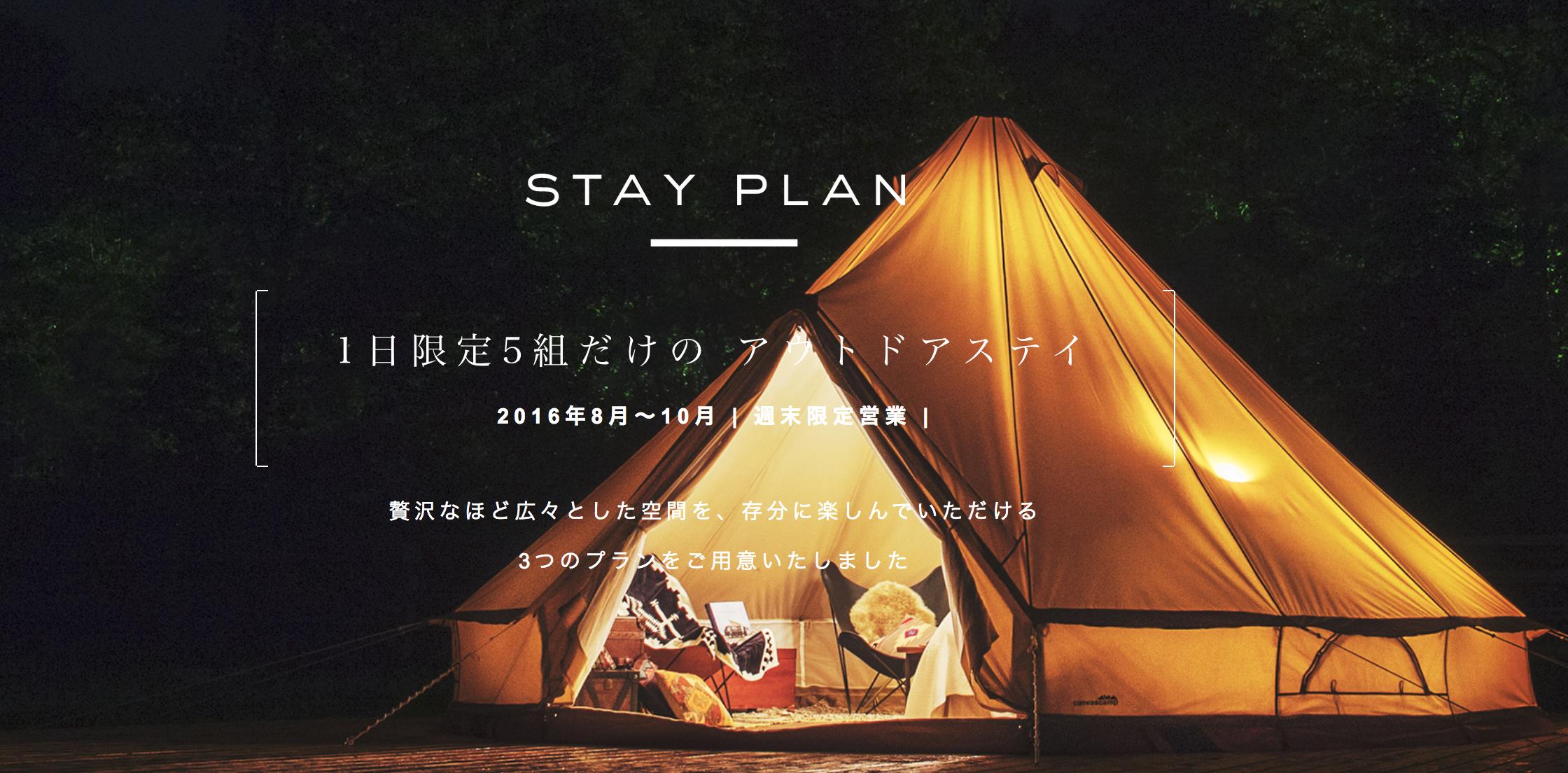 吹きさらしだけど1泊大人 ¥43,200(食事・税込)