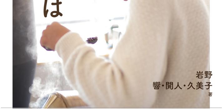 15才のコーヒー焙煎士