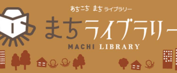 みんなでつくる図書室『まちライブラリー』